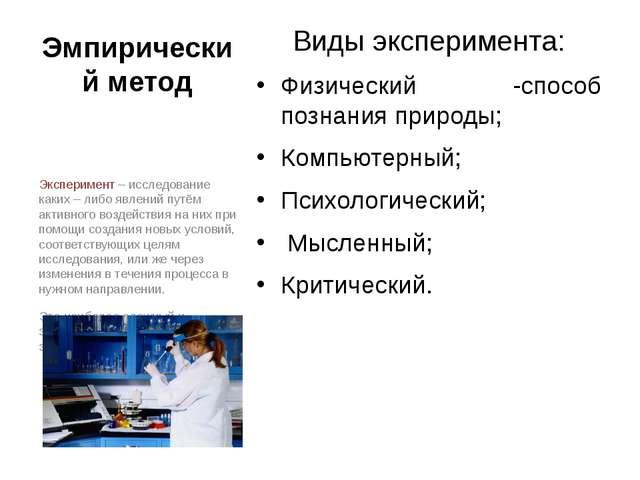 Эмпирический метод Виды эксперимента: Физический -способ познания природы; Ко...