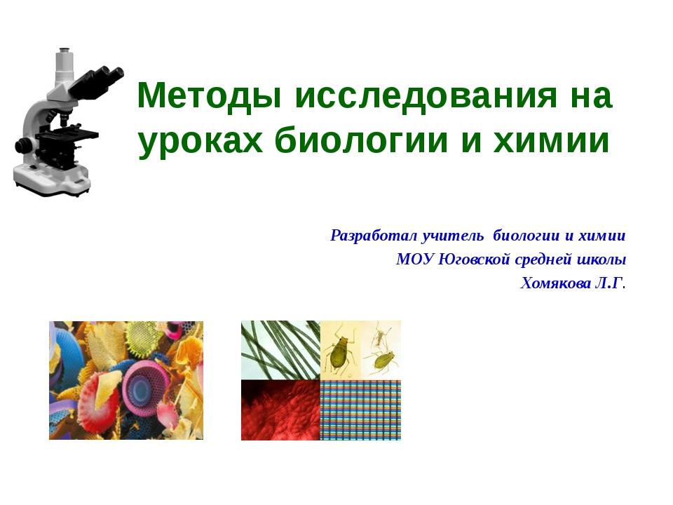 Методы исследования на уроках биологии и химии Разработал учитель биологии и...