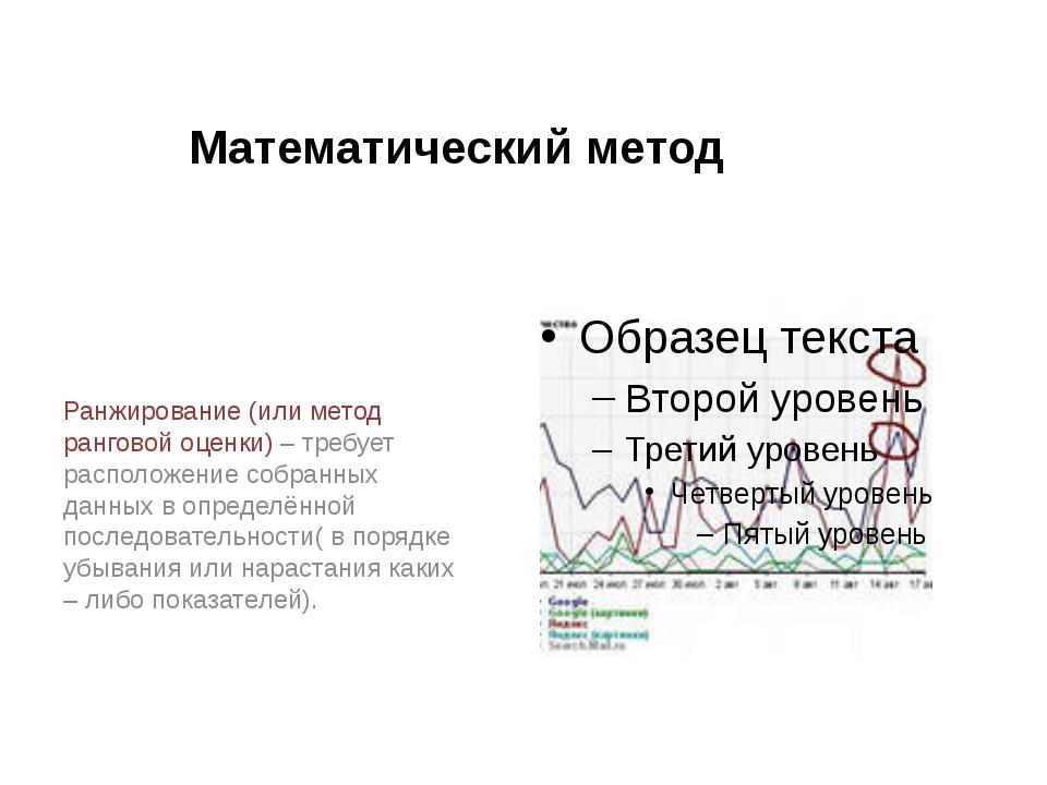 Математический метод Ранжирование (или метод ранговой оценки) – требует распо...
