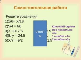 Решите уравнения 1)1/6= Х/18 х=3 2)5/4 = t/8 t = 10 3)Х :3= 7:6 Х =3,5 4)8: