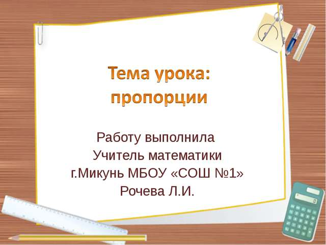 Работу выполнила Учитель математики г.Микунь МБОУ «СОШ №1» Рочева Л.И.