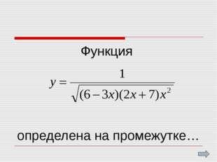 Функция определена на промежутке…