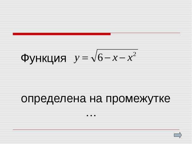 Функция определена на промежутке …