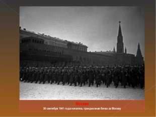 Москва 30 сентября 1941 года началась грандиозная битва за Москву