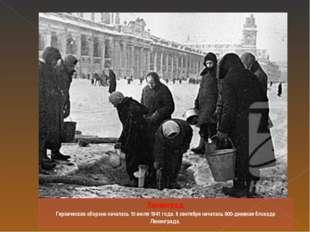 Ленинград Героическая оборона началась 10 июля 1941 года. 8 сентября началась