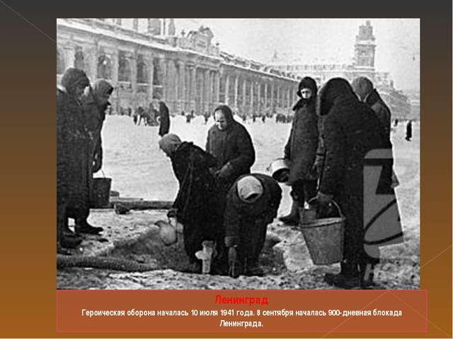 Ленинград Героическая оборона началась 10 июля 1941 года. 8 сентября началась...