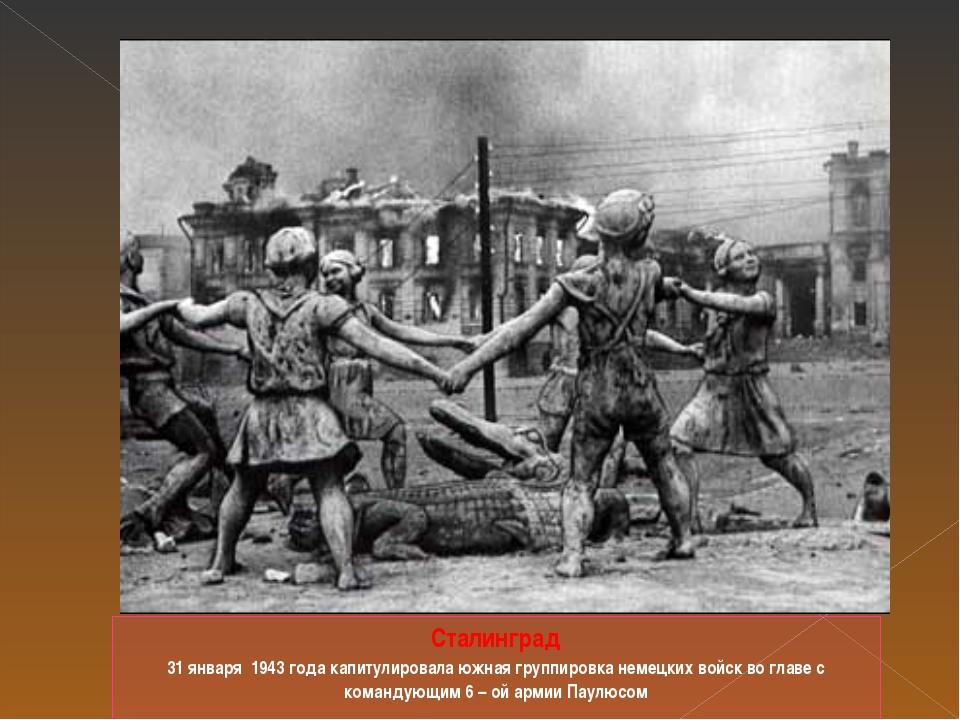 Сталинград 31 января 1943 года капитулировала южная группировка немецких войс...