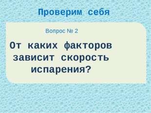 Домашнее задание Всем §72-73, вопросы после параграфов письменно Дополнительн