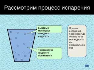 Атмосферное давление р0 Давление жидкости p = ρgh Давление насыщенного пара