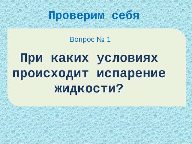Вопрос № 5 Что можно предпринять для скорейшего испарения данного количества...