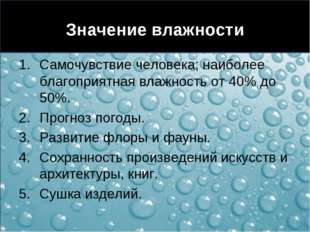 Значение влажности Самочувствие человека; наиболее благоприятная влажность от