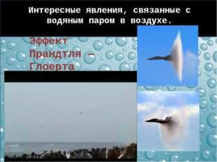 Интересные явления, связанные с водяным паром в воздухе. Эффект Прандтля— Гл