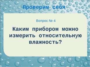Вопрос № 4 Каким прибором можно измерить относительную влажность? Проверим с