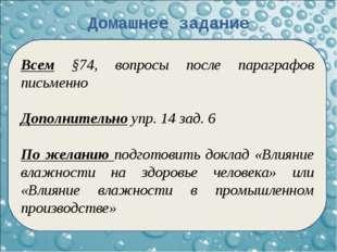 Домашнее задание Всем §74, вопросы после параграфов письменно Дополнительно у