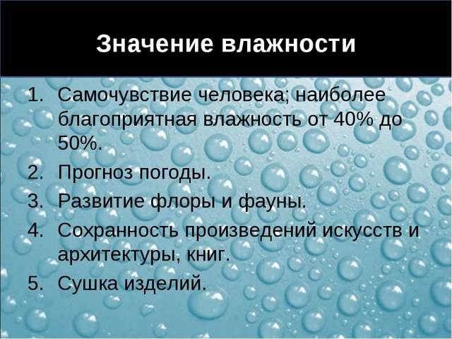 Значение влажности Самочувствие человека; наиболее благоприятная влажность от...