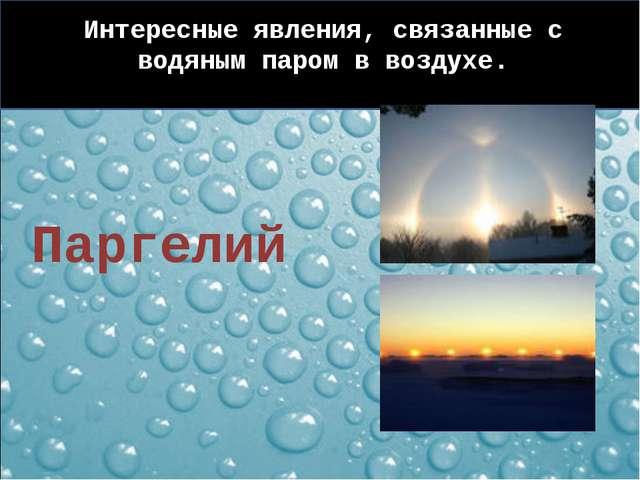 Интересные явления, связанные с водяным паром в воздухе. Паргелий