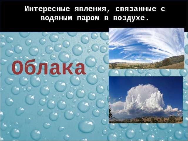 Интересные явления, связанные с водяным паром в воздухе. Облака