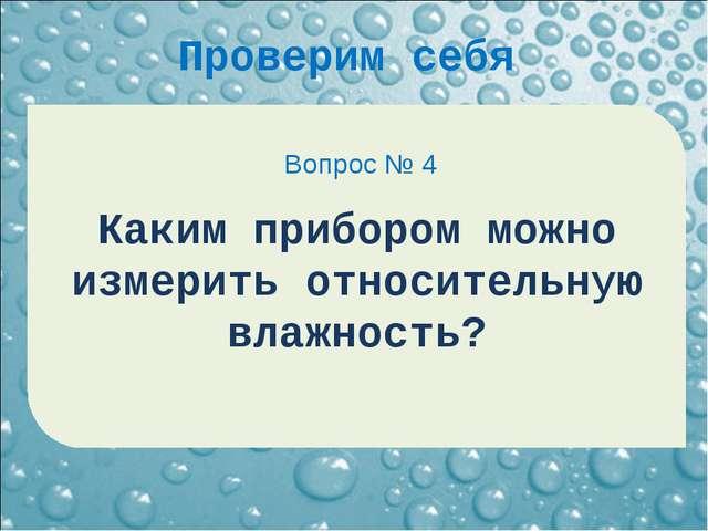 Вопрос № 4 Каким прибором можно измерить относительную влажность? Проверим с...