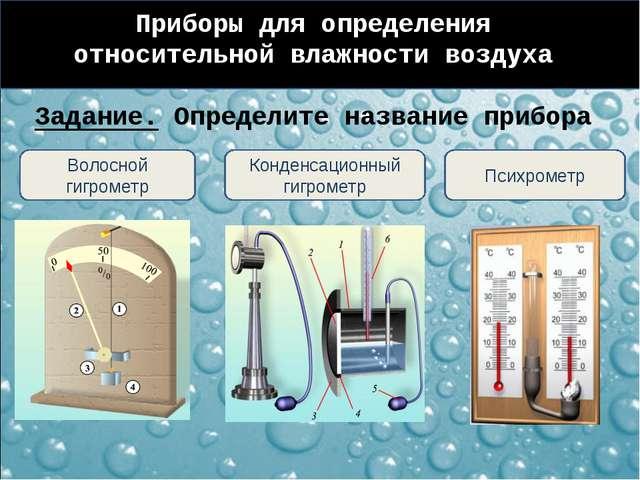 Приборы для определения относительной влажности воздуха Задание. Определите н...