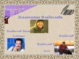 Знаменитые Владиславы Владислав Листьев Телеведущий Владислав Третьяк Вла