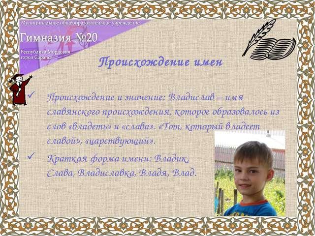 Происхождение имен Происхождение и значение: Владислав – имя славянского прои...