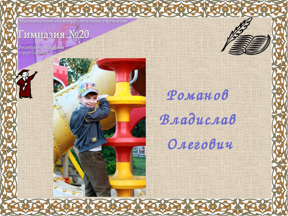 Романов Владислав Олегович