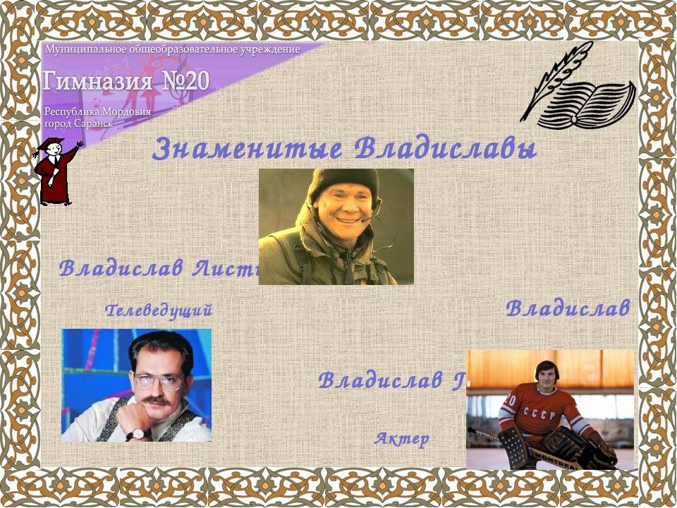 Знаменитые Владиславы Владислав Листьев Телеведущий Владислав Третьяк Вла...