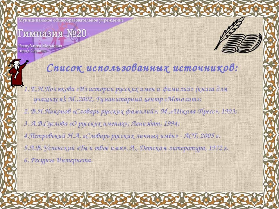 Список использованных источников: 1. Е.Н.Полякова «Из истории русских имен и...