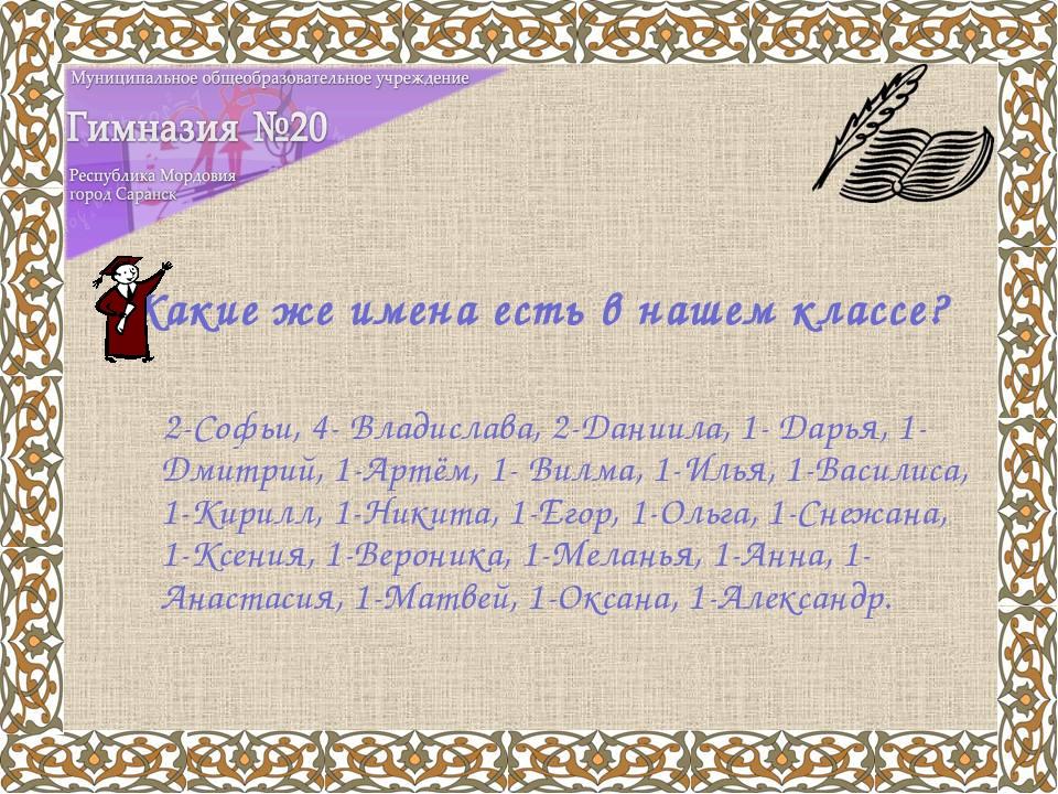 Какие же имена есть в нашем классе? 2-Софьи, 4- Владислава, 2-Даниила, 1- Дар...