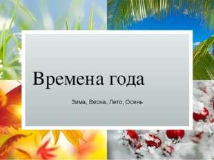 Времена года Зима, Весна, Лето, Осень