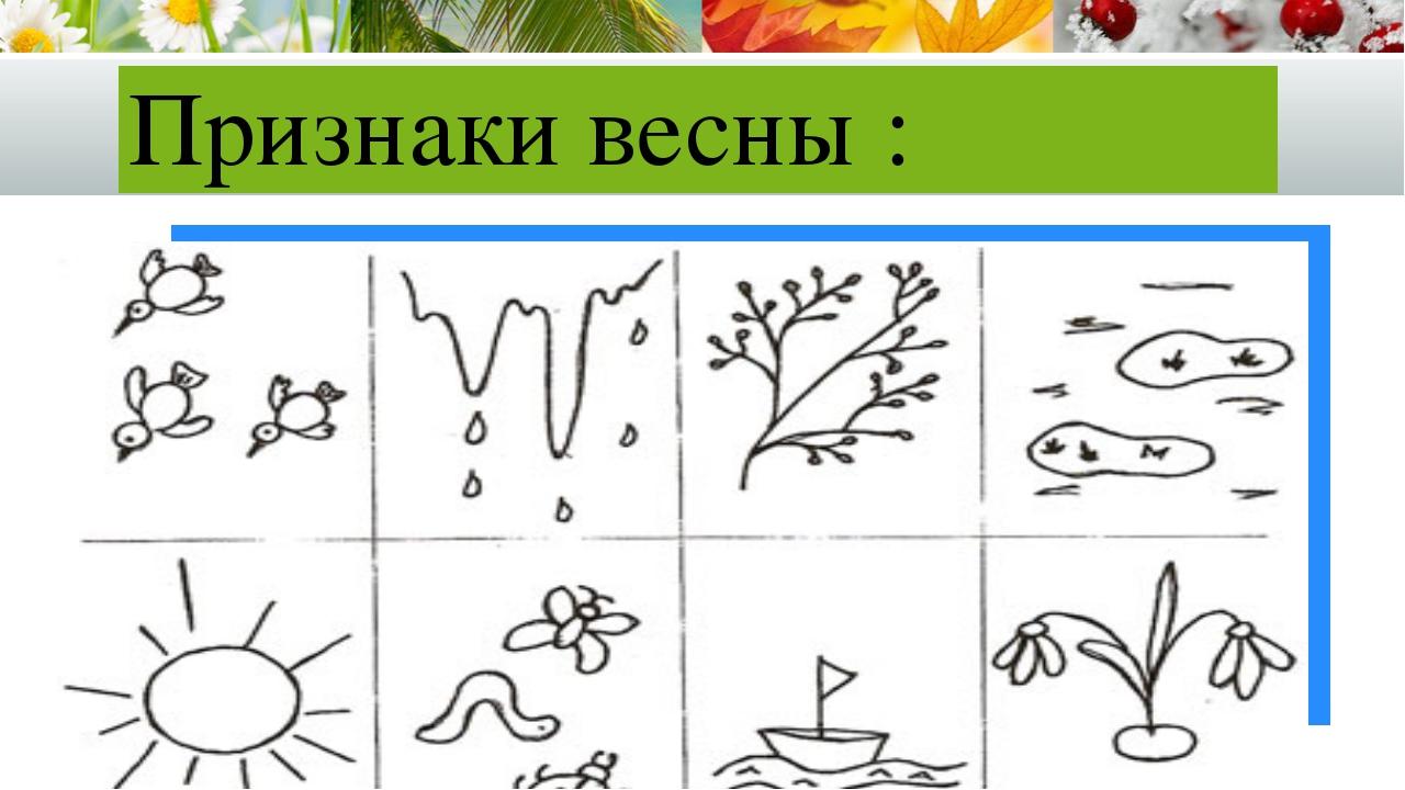 схема на тему весна в школу
