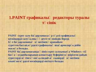 1.PAINT графикалық редакторы туралы түсінік PAINT сурет салу бағдарламасы әр