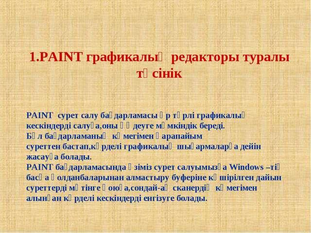 1.PAINT графикалық редакторы туралы түсінік PAINT сурет салу бағдарламасы әр...