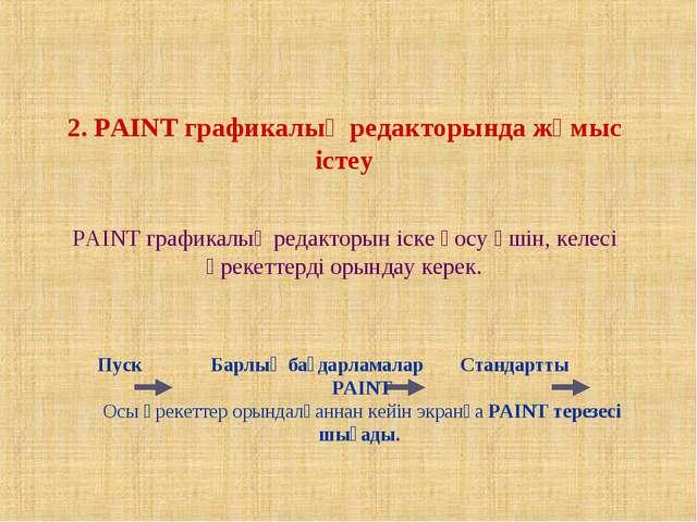 2. PAINT графикалық редакторында жұмыс істеу PAINT графикалық редакторын іск...