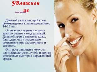Увлажнение Дневной увлажняющий крем рекомендуется к использованию с 14-15 лет