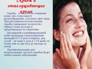 Скрабы и отшелущивающие крема Скрабы - это глубокое очищение кожи, оно стимул