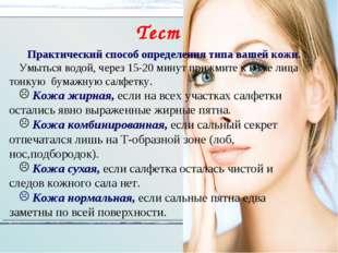 Тест Практический способ определения типа вашей кожи. Умыться водой, через 15