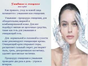 Как правило, уход за кожей лица начинается с умывания или очищения. Умывание