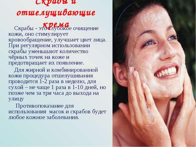 Скрабы и отшелущивающие крема Скрабы - это глубокое очищение кожи, оно стимул...