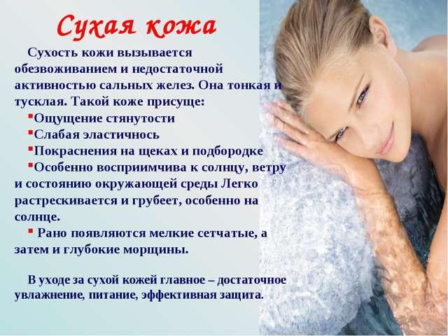 Сухость кожи вызывается обезвоживанием и недостаточной активностью сальных же...