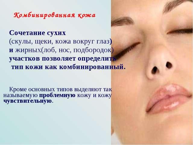 Сочетание сухих (скулы, щеки, кожа вокруг глаз) и жирных(лоб, нос, подбородок...