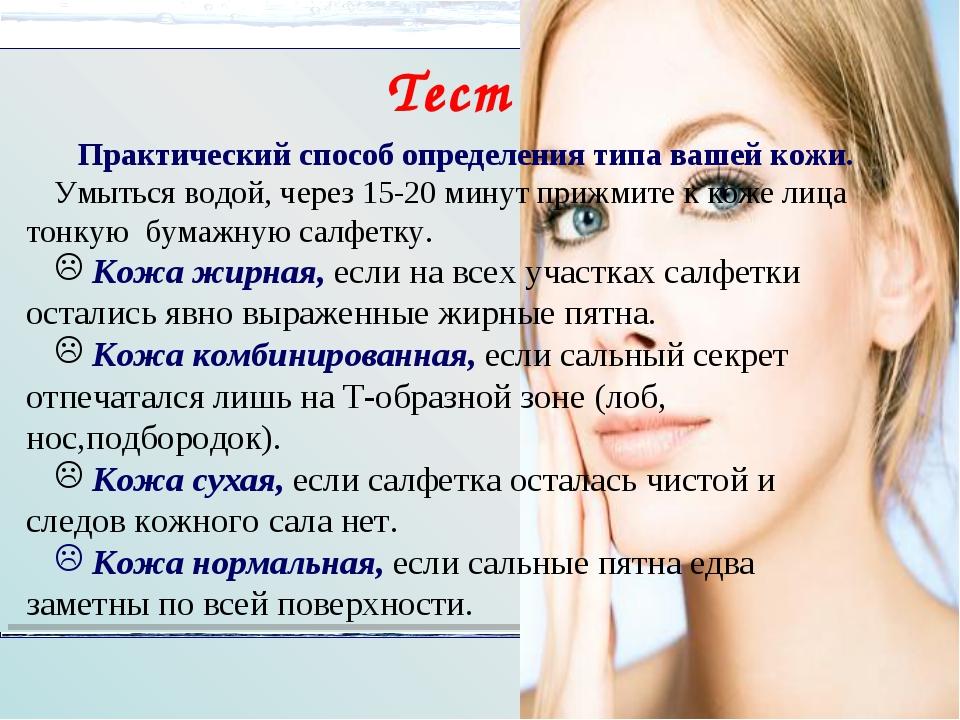 Тест Практический способ определения типа вашей кожи. Умыться водой, через 15...