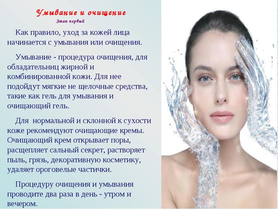 Как правило, уход за кожей лица начинается с умывания или очищения. Умывание...