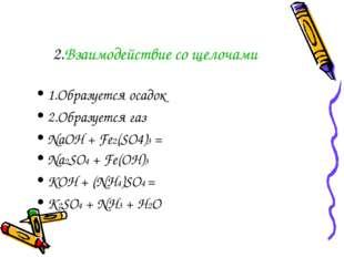 2.Взаимодействие со щелочами 1.Образуется осадок 2.Образуется газ NaOH + Fe2(