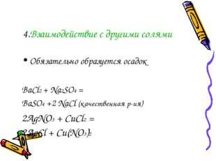 4.Взаимодействие с другими солями Обязательно образуется осадок BaCl2 + Na2SO
