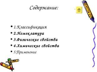 Содержание: 1.Классификация 2.Номеклатура 3.Физические свойства 4.Химические