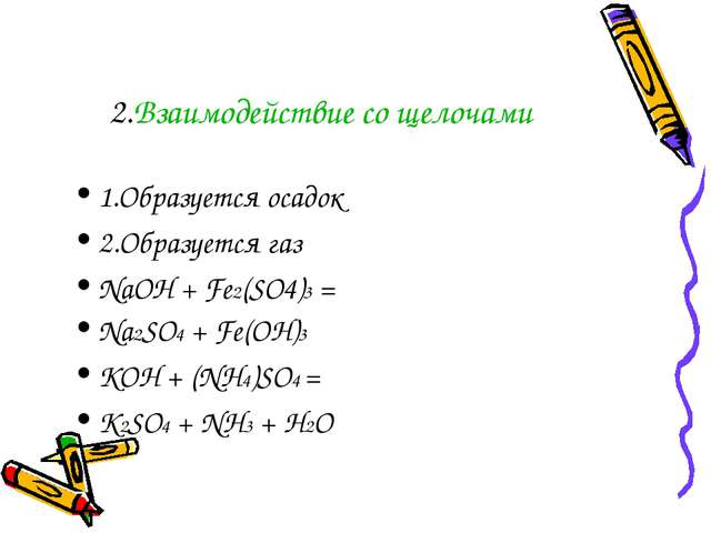 2.Взаимодействие со щелочами 1.Образуется осадок 2.Образуется газ NaOH + Fe2(...