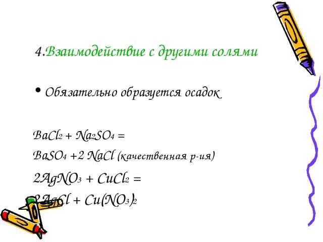 4.Взаимодействие с другими солями Обязательно образуется осадок BaCl2 + Na2SO...