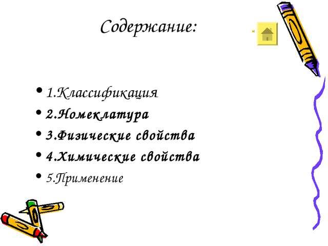 Содержание: 1.Классификация 2.Номеклатура 3.Физические свойства 4.Химические...