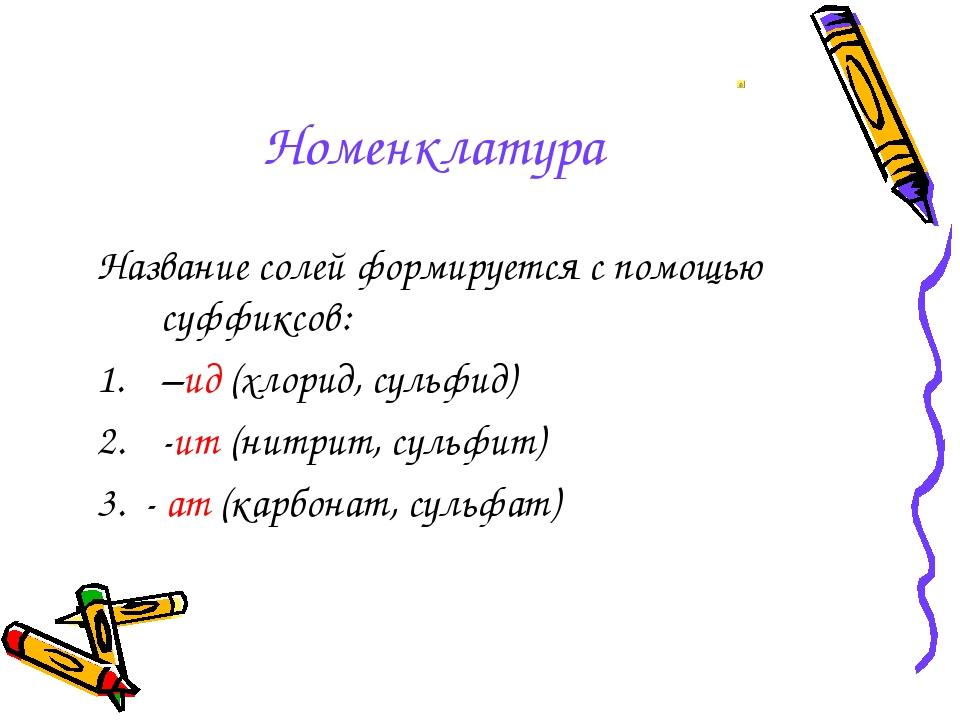 Номенклатура Название солей формируется с помощью суффиксов: –ид (хлорид, сул...
